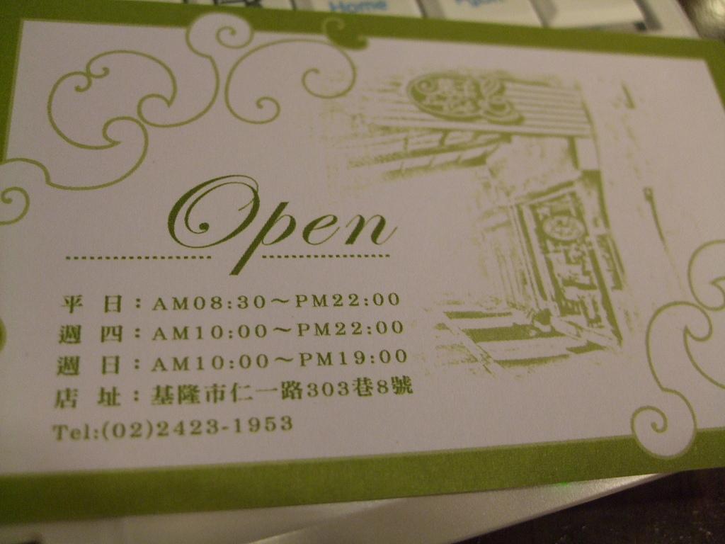 基隆市.仁愛區.葉子咖啡 (基隆) :[trbb1109] DSCF4098.JPG