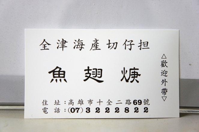 高雄市.三民區.全津海產魚翅羹:[ca062] DSC03860.jpg