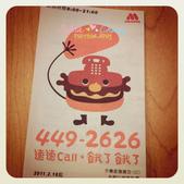 台北市.士林區.摩斯漢堡 MOS BURGER (天母店):[sylvia128] 22 外送電話.JPG