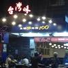 台灣味生猛活海鮮熱炒