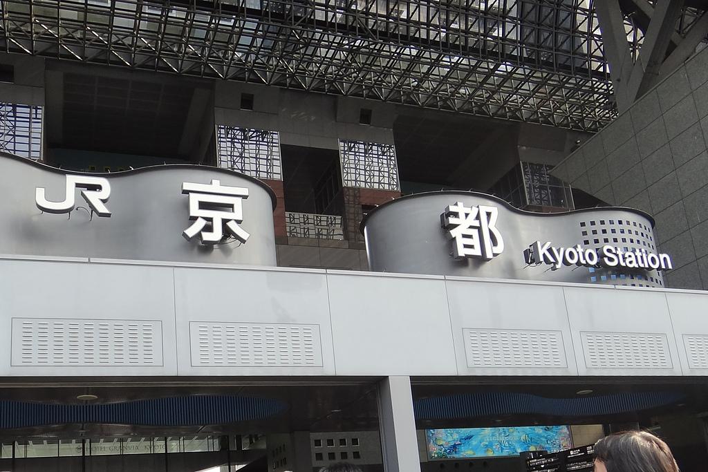 京都.京都駅 (京都車站):[gnafi] Kyoto (7).JPG