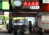 台中市.西屯區.向上水餃 (逢甲店):[taweihua] 83003.JPG
