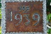 花蓮縣.花蓮市.時光1939:[hardaway] DSC07625.JPG