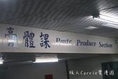嘉義縣.水上鄉.白人牙膏觀光工廠:[carriewu0925] 白人牙膏觀光工廠