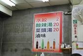台中市.西屯區.向上水餃 (逢甲店):[taweihua] 83005.JPG