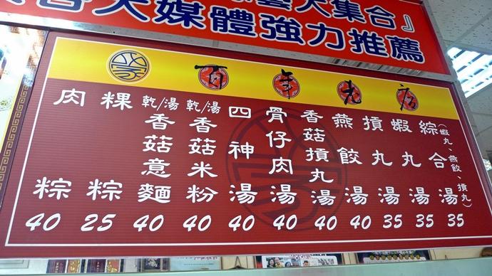 新竹市.北區.成家肉粽粿粽大王 (北門店):[taweihua] 成家4菜單.JPG