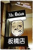 台北縣.板橋市.Mr.Onion 牛排餐廳 (板橋店):[slhs7163] Mr onion-01.JPG