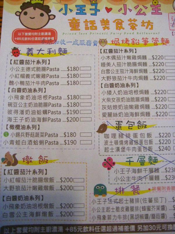 台北市.萬華區.小王子小公主童話美食:[s7217045] IMG_2317.JPG