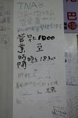 台東縣.卑南豬血湯:[realtime2012] IMG_3551.JPG
