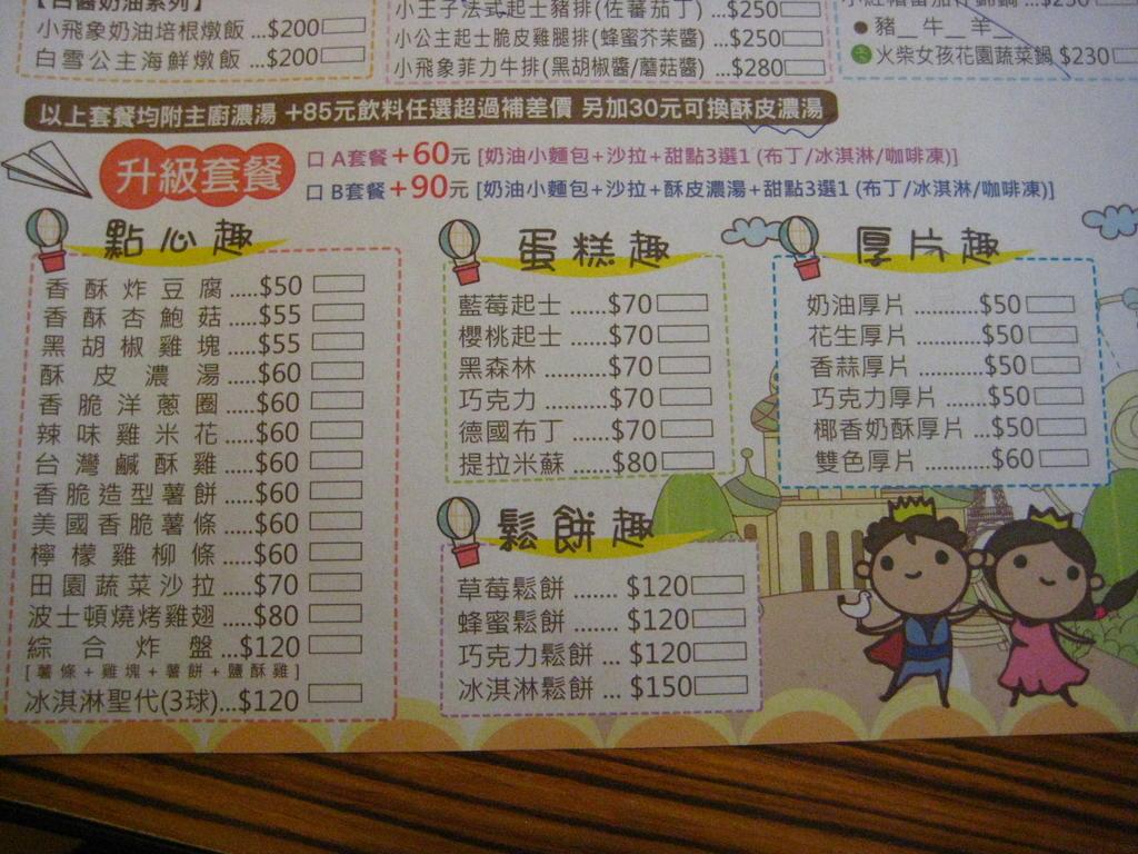 台北市.萬華區.小王子小公主童話美食:[s7217045] IMG_2318.JPG