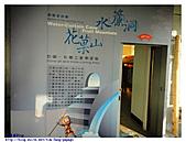 南投縣.草屯鎮.國立台灣工藝研究發展中心:[tim.fang] 台灣工藝文化園區68.jpg