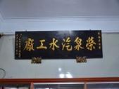 高雄市.三民區.榮泉汽水工廠:[pswo210525] DSC_5454.jpg