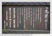 宜蘭縣.大同鄉.九寮溪教育生態園區:[k5637849] 九寮溪教育生態園區