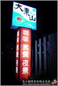 新竹縣.新埔鎮.大東山咖啡館:[sheng_wei] 大東山026.jpg