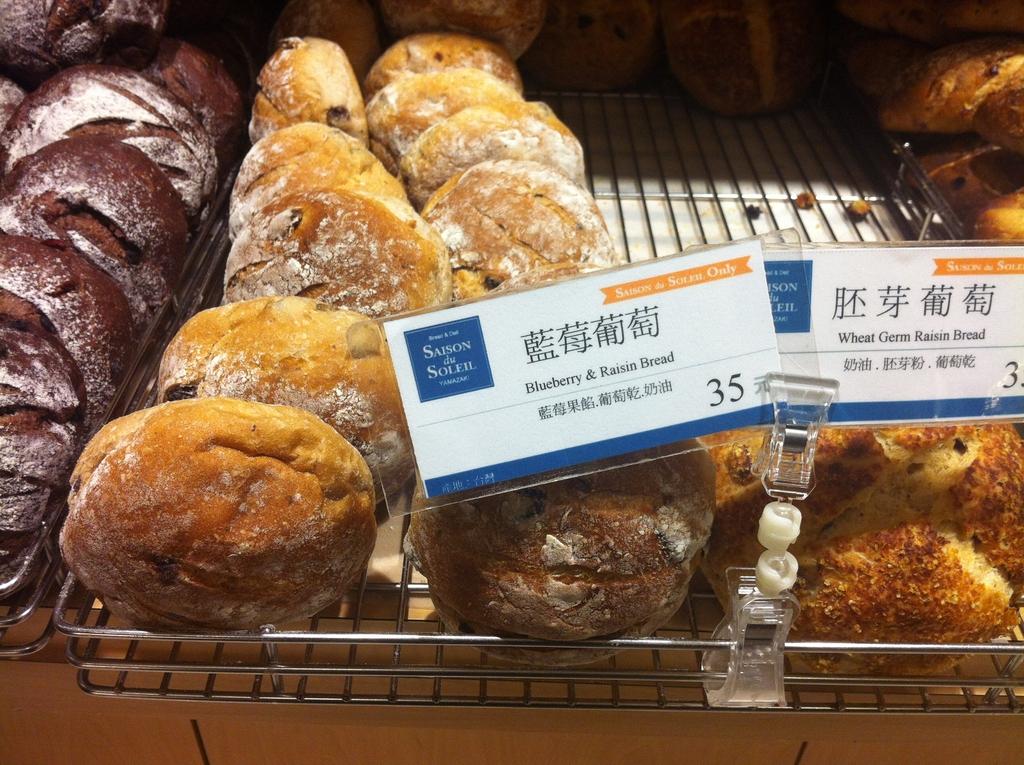 台北市.內湖區.SAISON du SOLEIL麵包店:[melodydu0924] IMG_6051.JPG