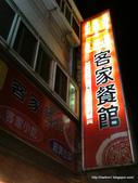 新北市.永和區.客家小館:[realtime2012] 001.jpg