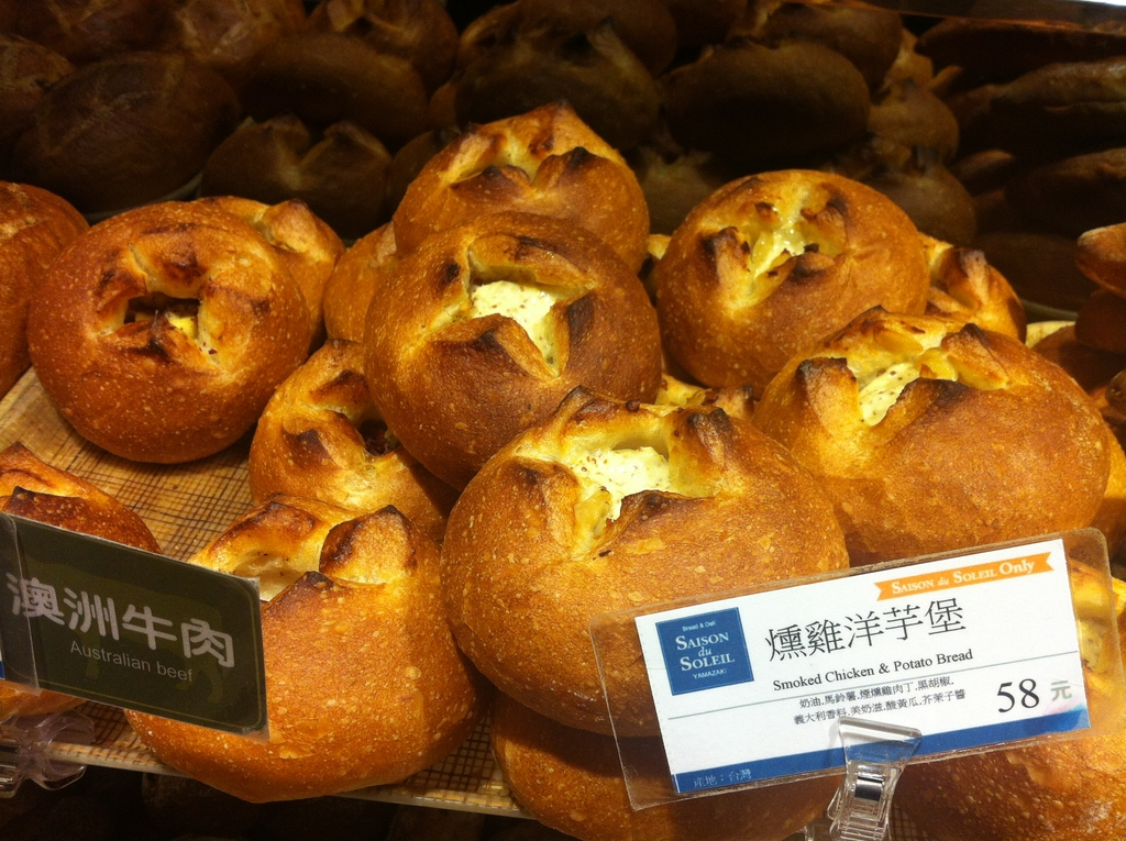 台北市.內湖區.SAISON du SOLEIL麵包店:[melodydu0924] IMG_6052.JPG