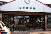 嘉義縣.水上鄉.南靖糖廠:[mr.coffee] IMG_6872.JPG