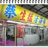 蔡活海產店