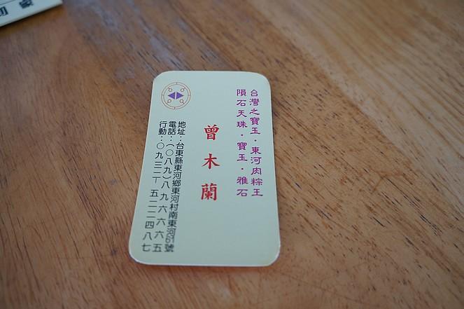 台東縣.東河鄉.東河肉粽王:[ca062] DSC01860.jpg