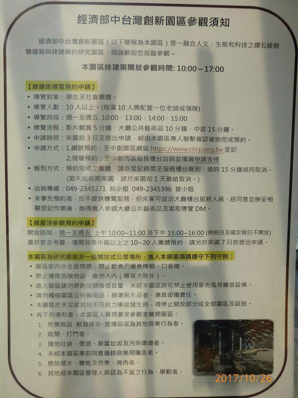 南投縣.南投市.經濟部中台灣創新園區:[liwen2010] 經濟部中台灣創新園區