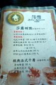 高雄市.三民區.[已歇業] 莎露烘焙餐廳 (高雄三民店):[ca062] DSC04888.jpg
