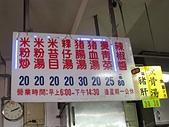 基隆市.仁愛區.阿惜仔古早味 (仁愛市場A54攤):[trbb1109] IMG_7710.JPG