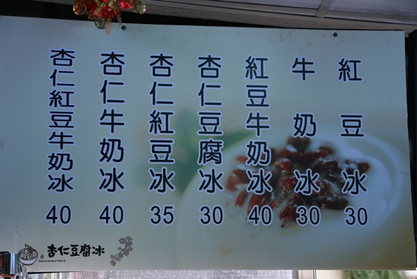台南市.南區.體育公園杏仁豆腐冰:[realtime2012] IMG_8847.JPG