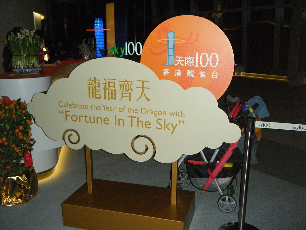 九龍.天際100香港觀景台 Sky100:[jazzyang] DSCF1627.JPG