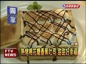 高雄市.三民區.漢明治 Handwich 咖啡:[ftvtvnews]  2011520U13M1.