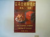 台北市.信義區.富滿堂豬腳極品餐廳:[chtn02] DSCN0081.JPG