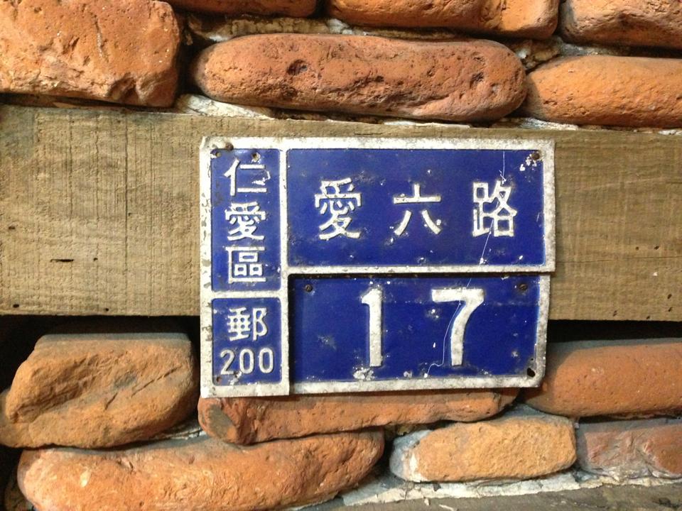 基隆市.仁愛區.蓁好料:[alice94me] IMG_4830.JPG