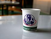 嘉義縣.水上鄉.白人牙膏觀光工廠:[mr.coffee] IMG_0931.JPG