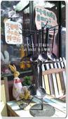 台北縣.八里鄉.兔子餐廳 to house:[esther1793] 1975498423.jpg