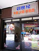 台北市.士林區.創世紀火鍋牛排:[chihwensun] IMG_0527.jpg