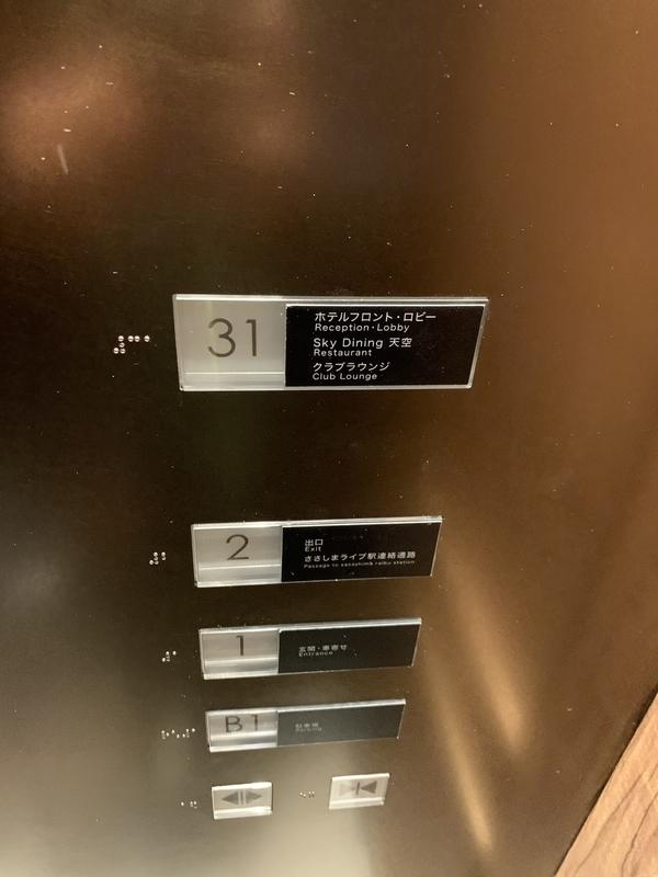 愛知縣.名古屋王子大飯店天空塔:[et5711] 名古屋王子大飯店天空塔