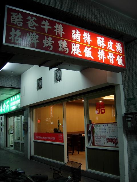 台北市.中正區.酷爸牛排:[carolchia] DSCN0228.JPG