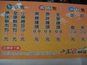 台南市.東區.小正包子饅頭:[realtime2012] DSC03651.JPG
