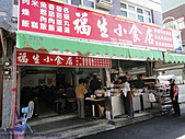 台南市.中西區.福生小食店:[tim.fang] 福生小食店01.jpg