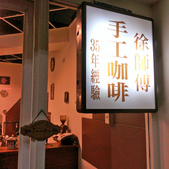 高雄市.新興區.徐師傅咖啡:[awesome0219] 2013-02-17-18-57-38_photo.jpg