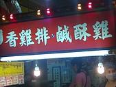 新北市.中和區.黑松鹽酥雞:[julia1997520] 相片3686.jpg