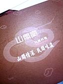 台北縣.板橋市.山間堂 (環球板橋店):[ghom] IMAGE_684.jpg