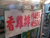台北市.內湖區.737巷串烤香雞排:[jun222731] 737巷串烤香雞排