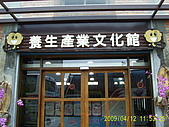 宜蘭縣.羅東鎮.羅東鎮農會養生文化觀光工廠:[avan_traveling] PIC_0190.JPG