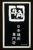 新竹市.東區.牛角日本燒肉專門店 (大遠百店):[sheng1115] 牛角日本燒肉專門店 (大遠百店)