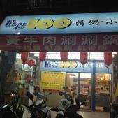 精彩100涮涮鍋‧黃牛肉麵
