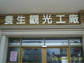 宜蘭縣.羅東鎮.羅東鎮農會養生文化觀光工廠:[avan_traveling] PIC_0192.JPG