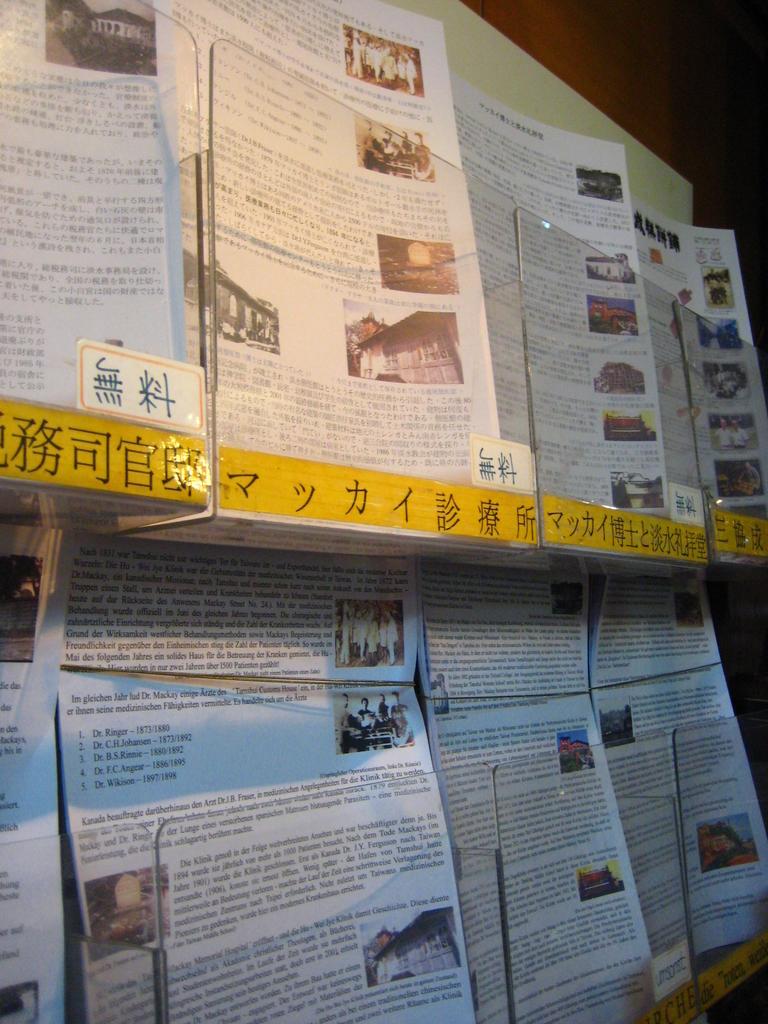 新北市.淡水區.三拹成糕餅店(博物館):[fudaddy119] IMG_3773.JPG