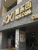 台北市.中正區.喝東西 HDX Caf'e (重慶總店):[tinlovepiano] 照片 72987.jpg