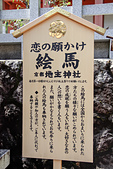 京都府.清水寺:[jesse.yy] IMG_4637-編輯.jpg